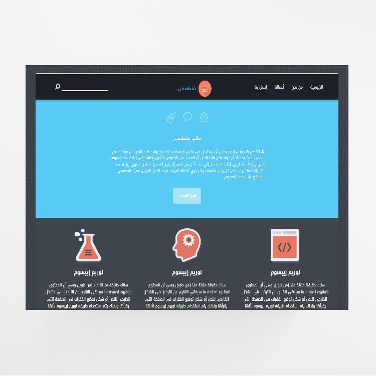 Monathemty  - Front End developer Abdelrahman Haridy
