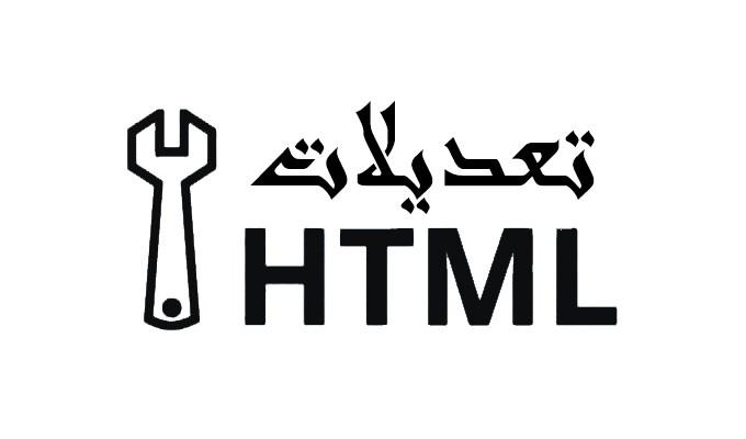 خدمات تكويد وتعديل HTML5-CSS3-JS
