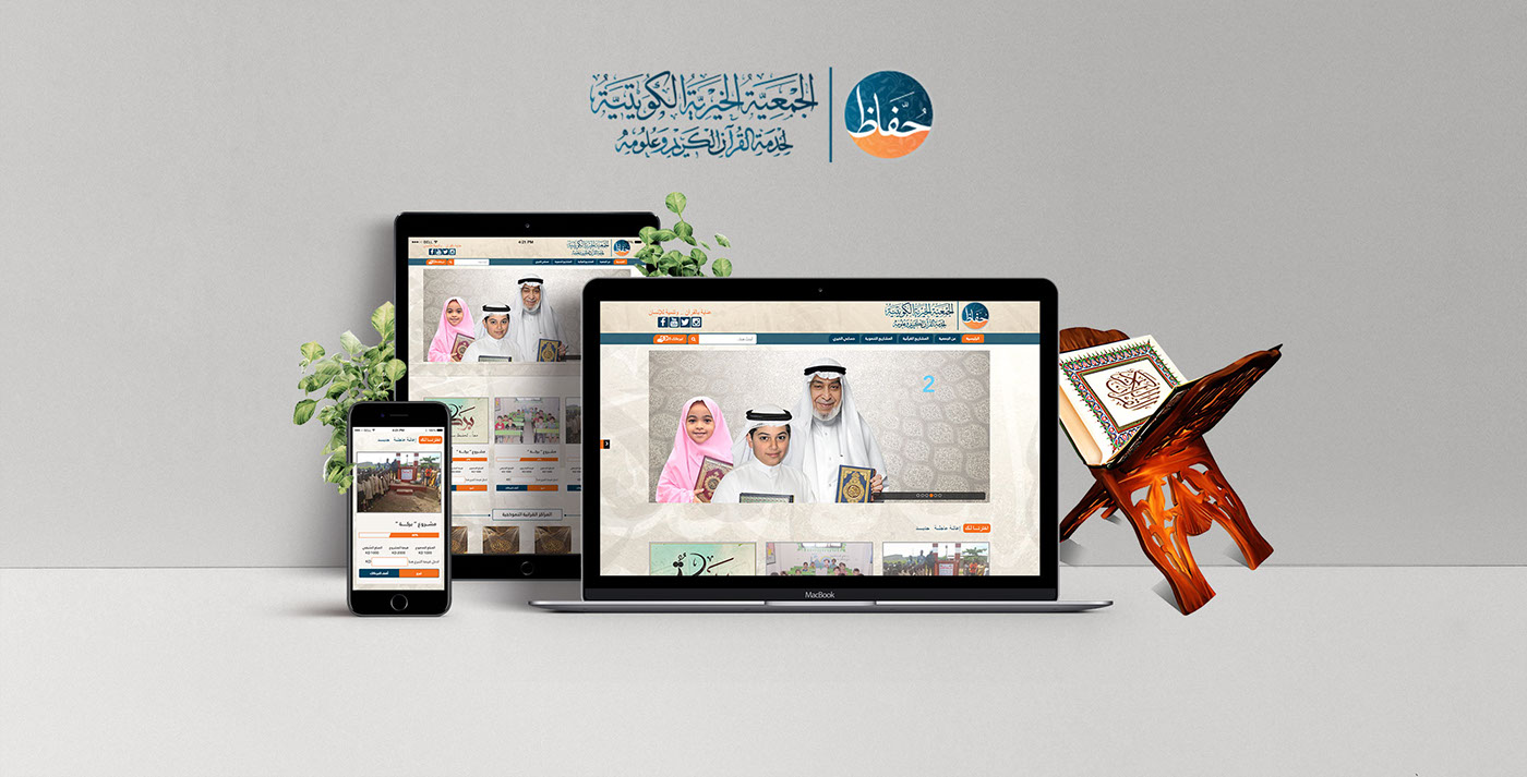 7offath | Responsive Donation Website  - Front End developer Abdelrahman Haridy